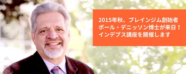 2015年秋、ブレインジム創始者 ポール・デニッソン博士が来日!